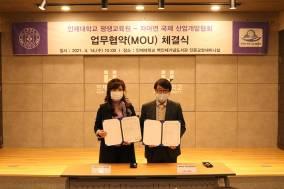 평생교육원 - 자아연 국제 산업개발협회 업무협약(MOU) 체결식