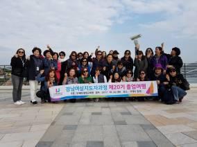 [20기] 경남여성지도자과정 졸업여행